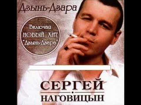 Сергей Наговицын Дзынь - Дзара