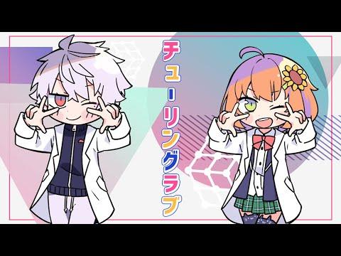 ラブ チューニング 【歌詞】チューリングラブ パート分け