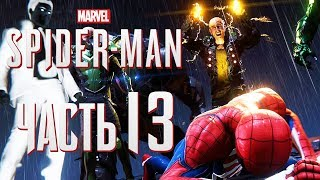 Прохождение Spider-Man PS4 [2018] — Часть 13: