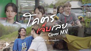 โคตรเจ็บเลย - Ver.กระต่าย พรรณนิภา   COVER MV  
