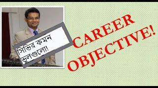 CV Writing (Career Objective)