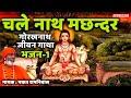 guru gorakh jeewan gatha song=1 chale nath machander by bhakat ramniwas video download