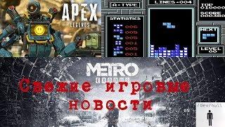 Metro Exodus vs Far Cry New Dawn. Apex vs cheaters. Human vs Tetris Игровые новости уикенда