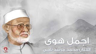 تحميل اغاني اجمل هوى - محمد مرشد ناجي | Mohamed Morshed Naji - Ajmal Hawaa MP3