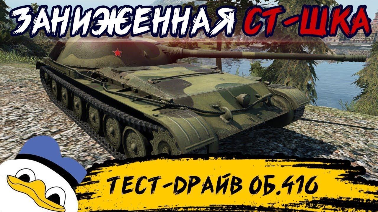 ТЕСТ-ДРАЙВ ОБ.416 ● МУЛЬТИБРЕНДОВЫЙ
