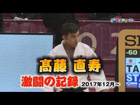 ��藤直寿 激闘の記録