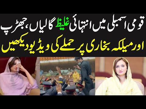قومی اسمبلی میں غلیظ گالیاں ،جھڑپ اور ملیکہ بخاری پر خملے کی ویڈیو جاری