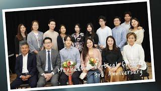 맨하탄 버티컬 교회 '3주년 감사 영상'