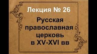 Русская православная церковь в XV XVI вв
