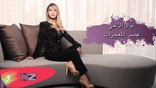تحميل اغاني Nawal El Zoghbi - Asr Al Mougizat (Official Audio) | نوال الزغبي - عصر المعجزات MP3