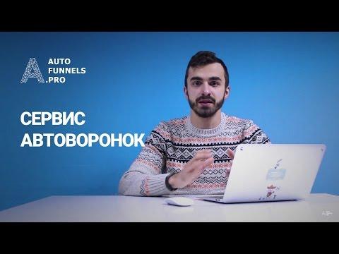 Видеообзор Autofullens