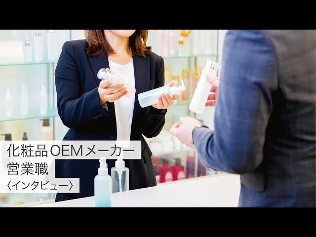 【社員インタビュー】化粧品OEMメーカーコスメテックジャパン〈営業職〉