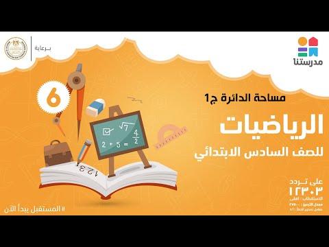 مساحة الدائرة | الصف السادس الابتدائي | الرياضيات ج1