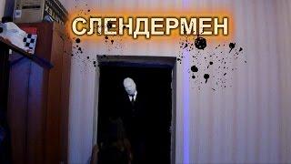Страшилки Крипипаста СЛЕНДЕРМЕН