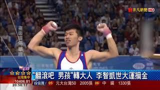 2017世大運 翻滾吧男人 李智凱奪鞍馬金牌苦練15年 完美落地拼東京奧運
