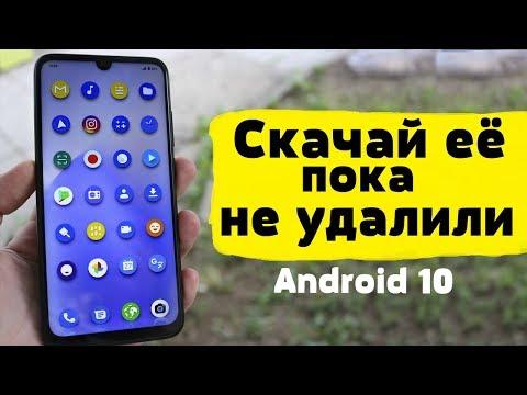 Крутая ТЕМА в Стиле Android 10 Для Xiaomi / ЕЕ НЕТ В МАГАЗИНЕ ТЕМ