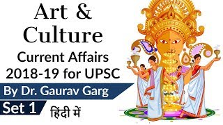 Art & Culture Current Affairs 2018-19 Set 1 for UPSC CSE Prelims 2019 & History Optional हिंदी में