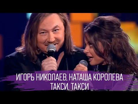 Игорь Николаев и Наташа Королева   ТАКСИ, ТАКСИ   Новая версия песни!