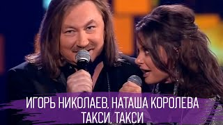 Игорь Николаев и Наташа Королева — «Такси, такси»  // Концерт Наташи Королевой