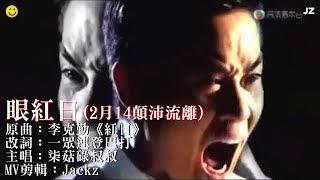[連登音樂台]《眼紅日😍(2月14顛沛流離)》MV (原曲 : 紅日)   柒菇碌叔叔 x 李克勤