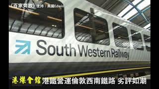 港鐵MTR營運倫敦西南鐵路  劣評如潮