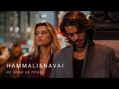 Hammali & Navai - Не зови не приду
