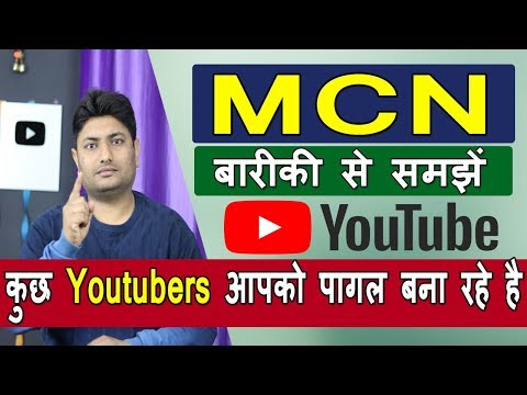 What Is MCN In Youtube | Youtube Multi Channel Network | Youtube MCN Advantages & Disadvantage