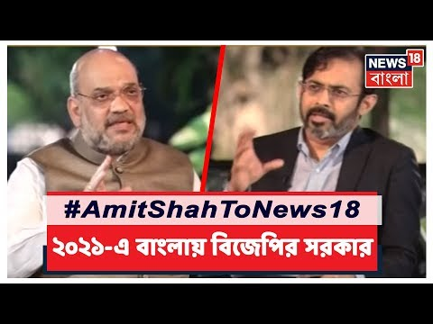 Amit Shah Interview: কি বললেন Amit Shah বাংলায় বিজেপিকে নিয়ে?  Exclusive Interview