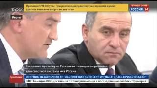 Аксёнов рассказал Путину о масштабном дорожном строительстве в Крыму