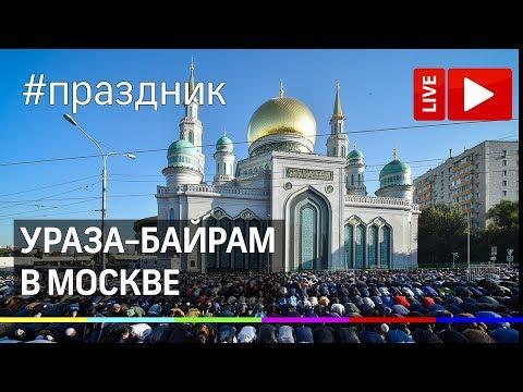 Ураза-байрам в Москве. Прямая трансляция