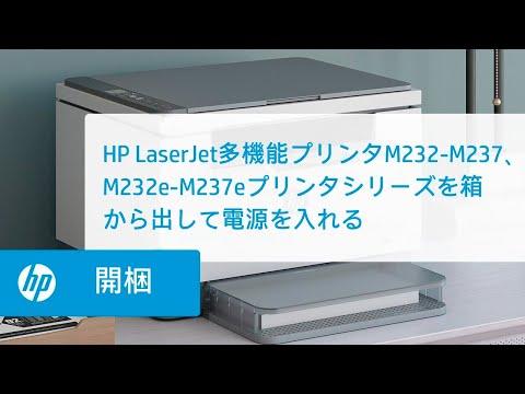 HP LaserJet多機能プリンタM232-M237、M232e-M237eプリンタシリーズを箱から出して電源を入れる | HP LaserJet | HP