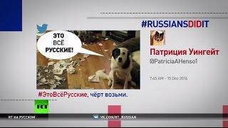 #ЭтоВсёРусские — как Запад обвинил Россию во вмешательстве в выборы президента Франции