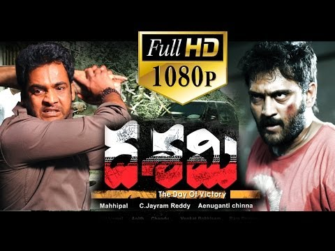 Dasami Full Length Telugu Movie || 1080p