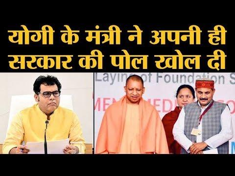Yogi Adityanath की Cabinet में Forest Minister Dara Singh ने letter लिखकर अपने इलाके की हालत बताई थी