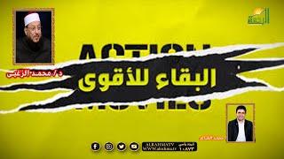 البقاء للأقوى برنامج الملف دكتور محمد الزغبى مع محمد الشاعر