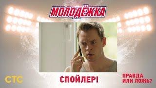 Молодёжка: Марина снова изменила Егору?