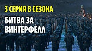 3 СЕРИЯ 8 СЕЗОНА - ГЛАВНОЕ СОБЫТИЕ ИГРЫ ПРЕСТОЛОВ!