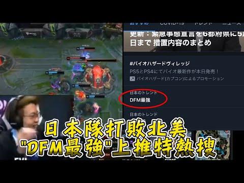 """日本隊打敗北美 """"DFM最強""""上推特熱搜"""