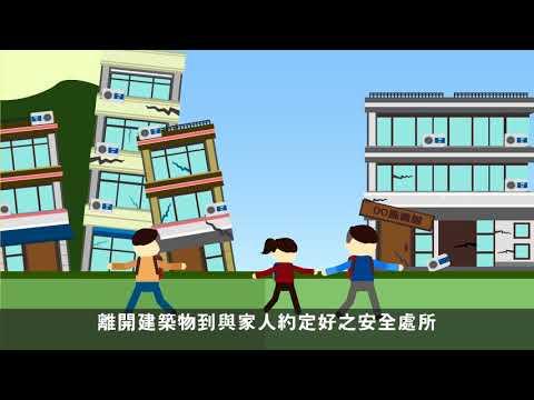 防災宣導影片-地震準備(2分鐘)