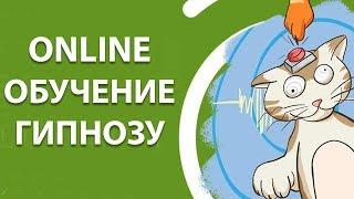 Online  обучение гипнозу и гипноанализу | Обучение методам гипноза и регрессивной гипнотерапии!