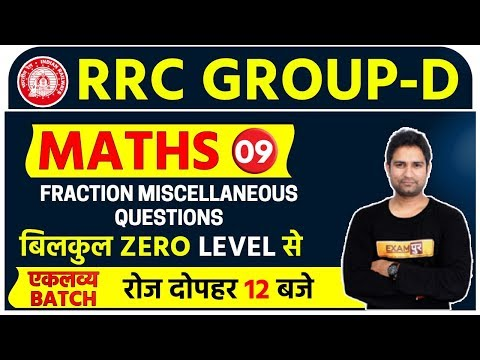 RRC GROUP-D    MATHS    By Mohit sir    Class 09    FRACTION MISCELLANEOUS QUESTIONS