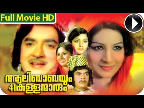 Malayalam Full Movie - Aalibabayum 41 Kallanmarum - Full Length Movie