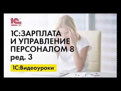 Как ограничить удержания по исполнительным листам в 1С:ЗУП ред.3