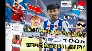 #คอมเม้นแฟนบอล ฮอนแลนด์ แอบฉุน !! หลัง เวียดนาม บุก เพจ ประกาศศักดา ''ดวน วาน เฮา'' ไป ยุโรป !!