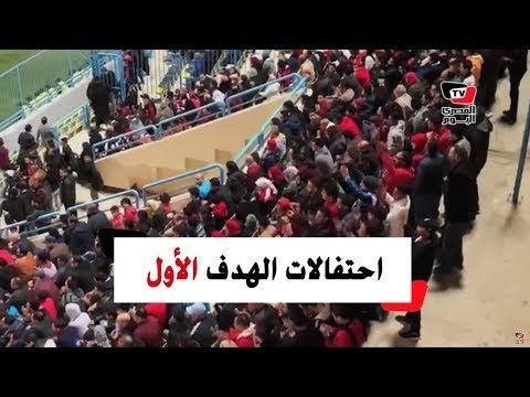 جماهير الأهلي تحتفل بالهدف الأول: «واحد مش كفاية النادي الأهلي حكاية»