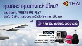 Where We Fly by Thai Airways (TH)