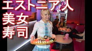バルト三国・エストニア・タリンのメイド寿司?Sushi-cat,Tallinn,Estonia