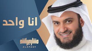 تحميل و مشاهدة مشاري العفاسي - انا واحد من حفل في حب البحرين MP3