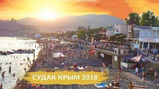 КРЫМ СУДАК ЗА 60 СЕКУНД. Пляж 10.07.2018 ШОК! Сколько людей в Крыму?