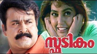 Spadikam HD Malayalam Full Movie  Mohanlal Action Movies 2016  Malayalam Full Movie 2016 Upload